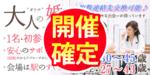 【福岡県北九州の婚活パーティー・お見合いパーティー】街コンmap主催 2019年2月20日