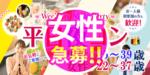 【岩手県盛岡の恋活パーティー】街コンmap主催 2019年2月22日