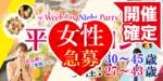【福島県郡山の恋活パーティー】街コンmap主催 2019年2月22日