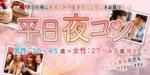 【滋賀県草津の恋活パーティー】街コンmap主催 2019年2月22日