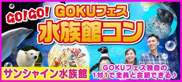 【東京都池袋の体験コン・アクティビティー】GOKUフェス主催 2019年2月1日