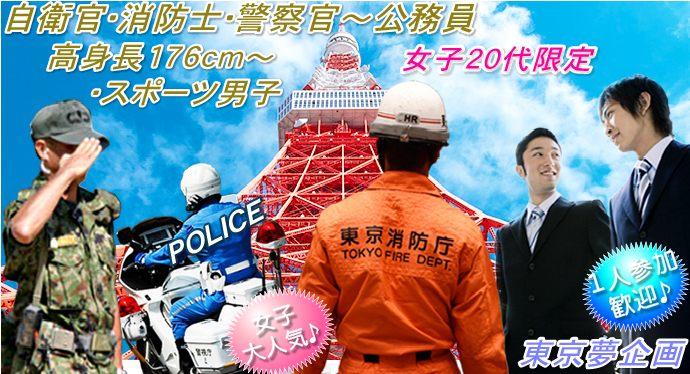 【渋谷街コン】☆平日 【女子20代限定 vs 自衛隊・消防士・警察官/公務員・高身長176cm~男子】 1名でも全然平気♪・*: