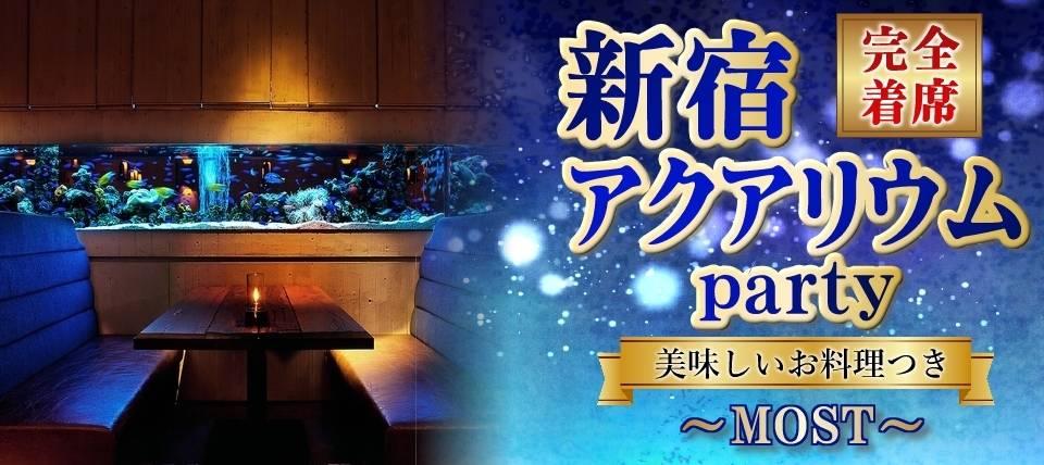 【東京都新宿の恋活パーティー】MORE街コン実行委員会主催 2019年2月12日