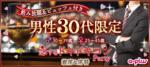 【愛知県名駅の婚活パーティー・お見合いパーティー】街コンの王様主催 2019年2月17日