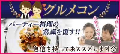 【福井県福井の恋活パーティー】合同会社Airdiver主催 2019年2月23日