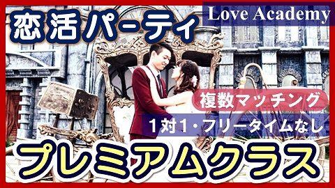 【プレミアムクラス】埼玉県本庄市・恋活パーティー14