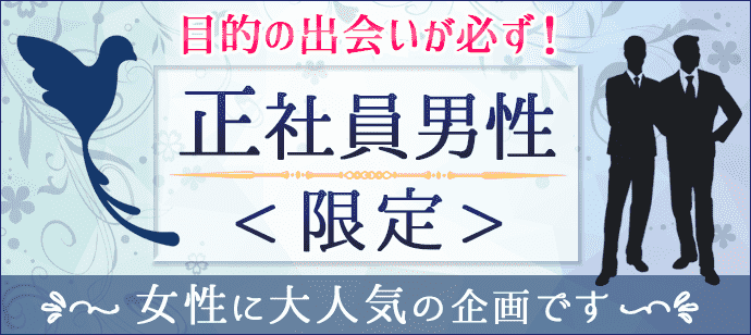 2/16(土)in浜松  ☆男性は正社員や公務員など職業が安定した人限定☆ 【上場企業&公務員&士業など多数】
