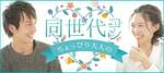 【宮城県仙台の恋活パーティー】街コンALICE主催 2019年3月24日