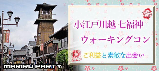 2月2日(土)大人の遠足!!小江戸川越七福神スタンプラリーご利益ウォーキングコン!