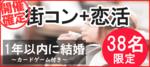 【千葉県千葉の体験コン・アクティビティー】AIパートナー主催 2019年2月23日