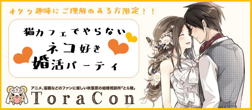 【(=^・・^=)】猫カフェでやらない猫好き婚活パーティ!【アニメやオタク趣味にご理解のある方限定!】