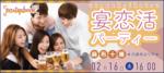 【東京都六本木の恋活パーティー】パーティーズブック主催 2019年2月16日