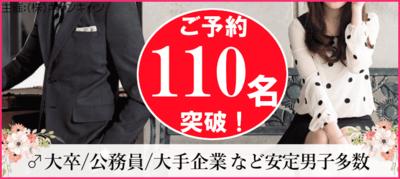 【東京都恵比寿の恋活パーティー】キャンキャン主催 2019年2月16日