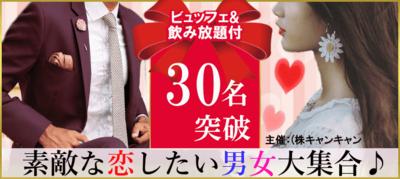 【茨城県水戸の恋活パーティー】キャンキャン主催 2019年2月16日