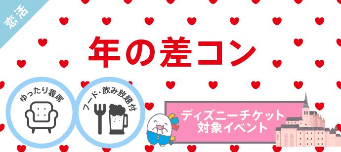 2月2日@仙台13:00★イベティの年の差コン★恋活Ver.★1人参加&初参加の方大歓迎★