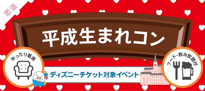 2月2日@仙台17:00★イベティの平成生まれコン★恋活Ver.★1人参加&初参加の方大歓迎★