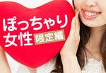 【愛媛県松山の婚活パーティー・お見合いパーティー】エクシオ主催 2019年2月23日