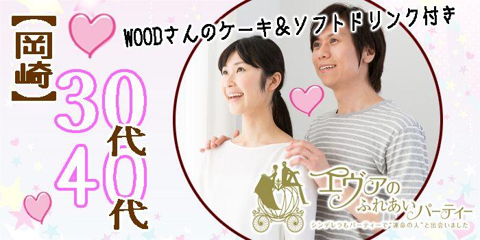 3/16(土)19:00~ 男女30、40代中心婚活パーティー in 岡崎