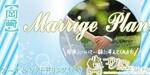 【愛知県岡崎の婚活パーティー・お見合いパーティー】有限会社アイクル主催 2019年3月30日