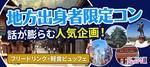 【東京都渋谷のその他】ドラドラ主催 2019年2月2日