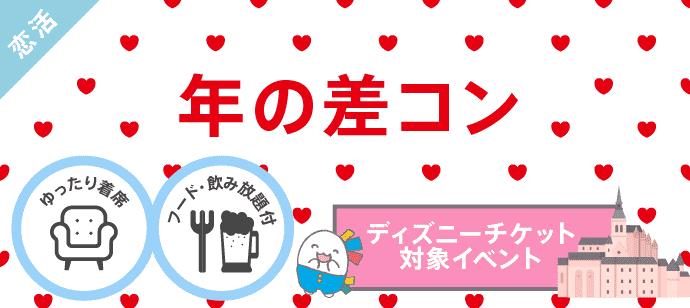 【宮城県仙台の恋活パーティー】イベティ運営事務局主催 2019年2月17日