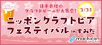 【東京都浅草のバル・グルメイベント】街コンジャパン主催 2019年3月31日