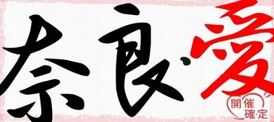 【奈良県奈良の恋活パーティー】ハピこい主催 2019年3月22日