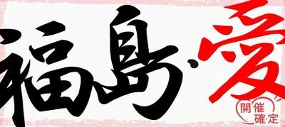 【福島県福島県その他の恋活パーティー】ハピこい主催 2019年3月23日
