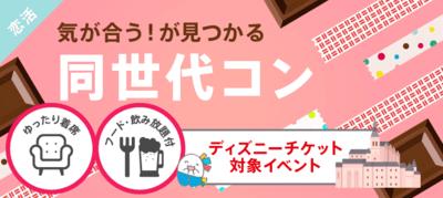 【埼玉県大宮の恋活パーティー】イベティ運営事務局主催 2019年2月17日