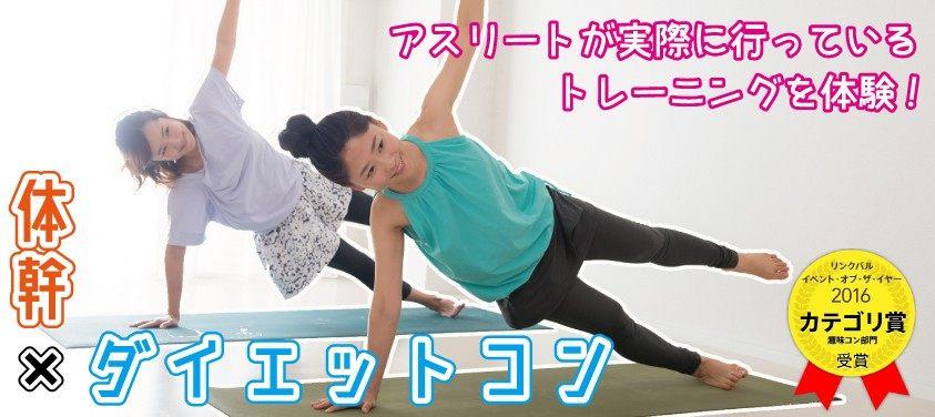 【東京】3/10(日)体幹×ダイエットコン@趣味コン/趣味活◆新企画☆筋トレをしながら恋活☆《30代限定》