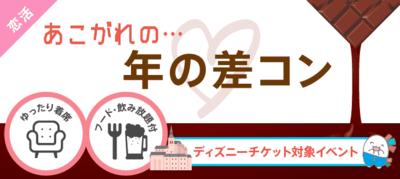 【静岡県静岡の恋活パーティー】イベティ運営事務局主催 2019年2月23日