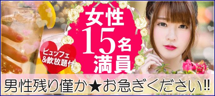 【宮城県仙台の恋活パーティー】キャンキャン主催 2019年2月16日