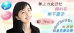 【東京都渋谷の婚活パーティー・お見合いパーティー】東京夢企画主催 2019年2月17日