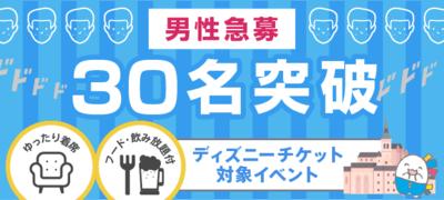 【愛知県名駅の恋活パーティー】イベティ運営事務局主催 2019年2月17日