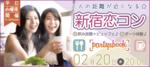 【東京都新宿の体験コン・アクティビティー】パーティーズブック主催 2019年2月20日