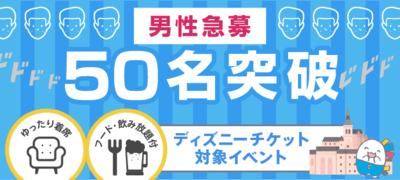 【愛知県名駅の恋活パーティー】イベティ運営事務局主催 2019年2月23日