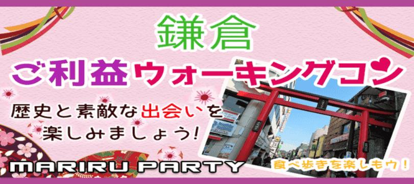2/19  【一人参加限定】  鎌倉ウォーキングデートコン☆ 歴史と風情が溢れる街を散策して男女の仲を深めよう♡
