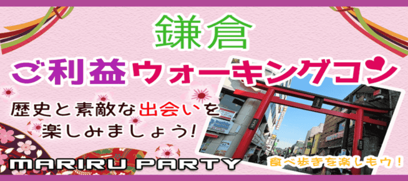2/28  【映画好きな方限定】 鎌倉ウォーキングデートコン☆ 歴史と風情が溢れる街を散策して男女の仲を深めよう♡