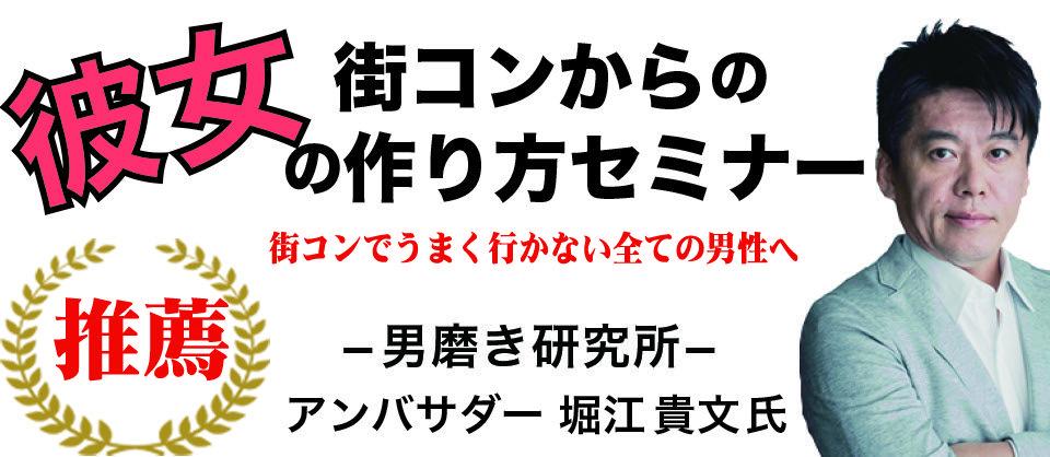 【東京都銀座の自分磨き・セミナー】株式会社GiveGrow主催 2019年2月12日
