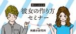 【東京都銀座の自分磨き・セミナー】株式会社GiveGrow主催 2019年2月17日