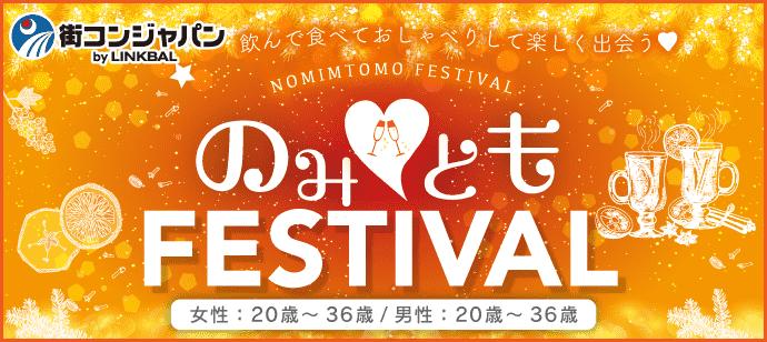 第10回のみともFESTIVAL☆季節のお酒をご用意!