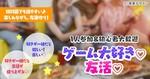 【愛知県金山の婚活パーティー・お見合いパーティー】未来デザイン主催 2019年1月26日