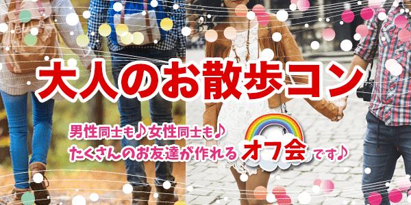 2月2日(日) 神戸大人のお散歩コン インドアで涼しく交流&須磨水族館散策コース【20代男女メイン】