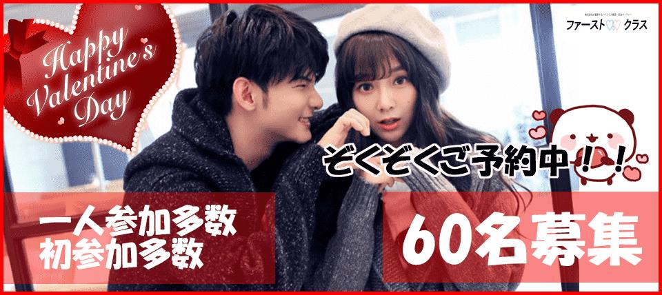【群馬県前橋の恋活パーティー】ファーストクラスパーティー主催 2019年2月24日