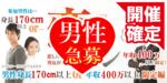 【茨城県つくばの恋活パーティー】街コンmap主催 2019年2月16日