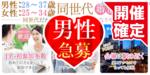 【東京都丸の内の婚活パーティー・お見合いパーティー】街コンmap主催 2019年2月17日