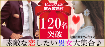 【愛知県栄の恋活パーティー】キャンキャン主催 2019年2月16日
