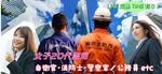 【東京都渋谷の婚活パーティー・お見合いパーティー】東京夢企画主催 2019年2月22日