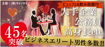 【愛知県名駅の恋活パーティー】キャンキャン主催 2019年2月16日