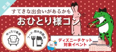 【京都府河原町の恋活パーティー】イベティ運営事務局主催 2019年2月23日